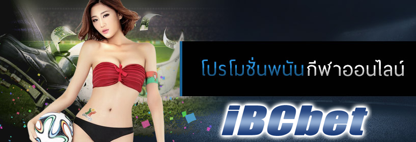 sport-promotion-ibcbet